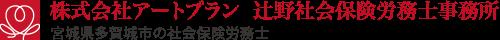 辻野社会保険労務士事務所 アートプラン|宮城県多賀城市社労士